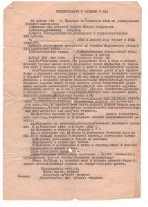 Приложение №3 Свидетельство о болезни