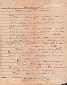 письмо с фронта Лихачева Н.И.